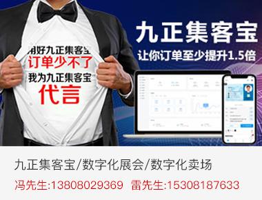 万博manbetx官网网页版集客宝